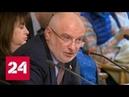 В Госдуме обсудили с экспертами запрет фейков и оскорбления властей в Интернете - Россия 24