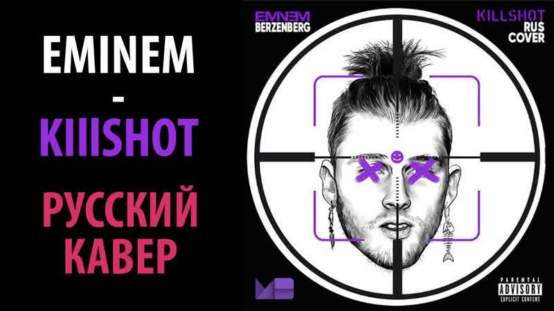 Eminem - Killshot кавер и перевод на русский - Berzenberg