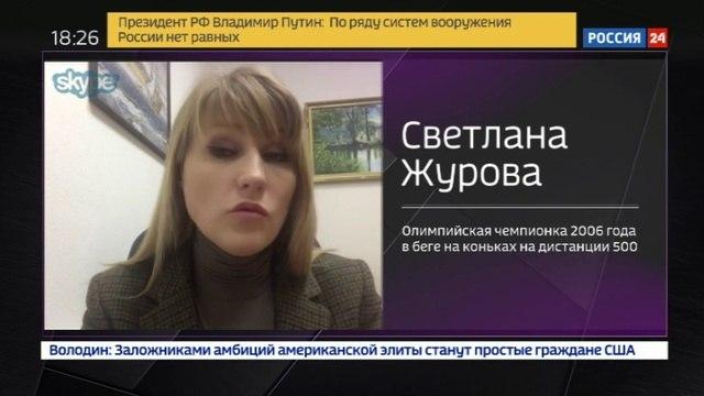 Новости на «Россия 24» • Конькобежка Ольга Граф отказалась от приглашения на Олимпиаду в Пхенчхане