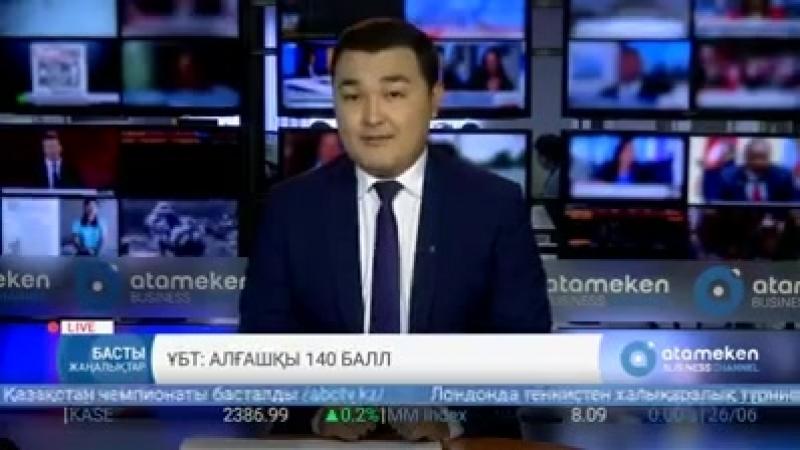 Алматы қаласында орналасқан № 123 мектептің түлегі ұлттық бірыңғай тестілеуден елімізде бірінші болып 140 балл алды