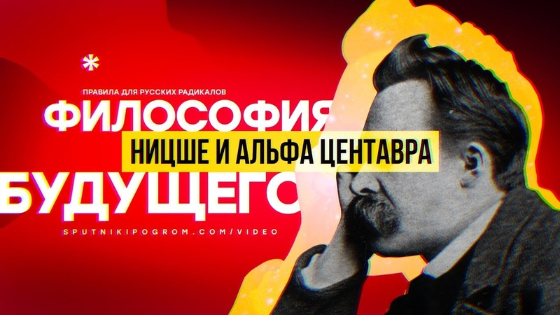 Ницше и Альфа Центавра Философия Будущего
