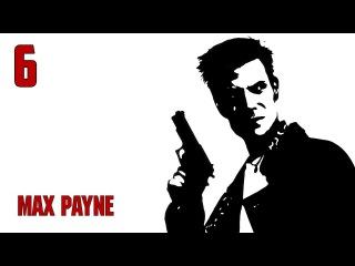 Прохождение ► Max Payne - Часть 6: Трио и Ведьма