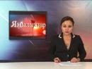 Новости Ишимбая от 7 сентября 2017 года (на башкирском языке)