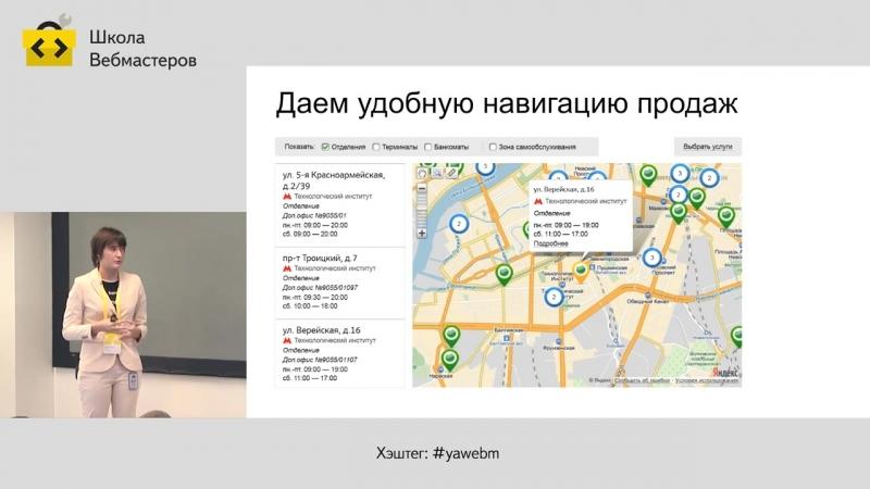 032. Как выбрать карты для сайта – Елена Першина