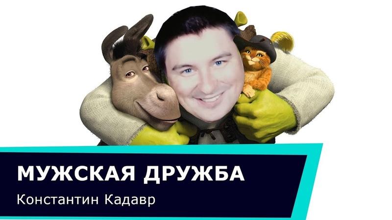 Мужской дружбы нет | Константин Кадавр