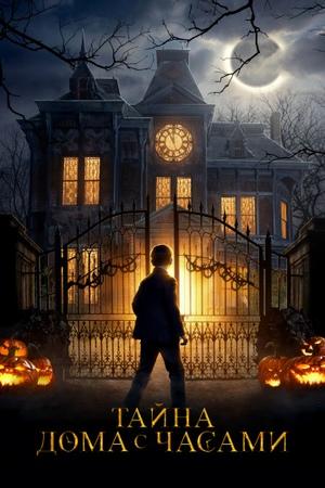 Тайна дома с часами (2018) — трейлеры, даты премьер — КиноПоиск » Freewka.com - Смотреть онлайн в хорощем качестве