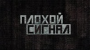 Плохой сигнал. Украина с доставкой на дом