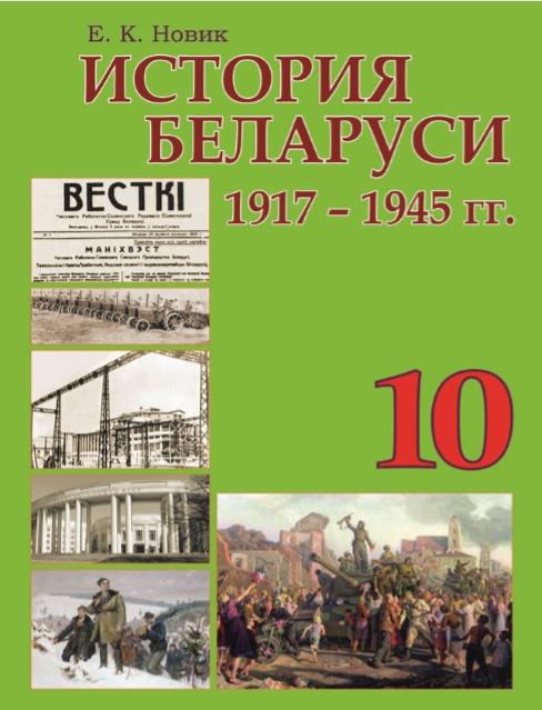 10 класс История Беларуси, 1917—1945 гг.