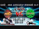Обзор игры - ПЛЕЙ - ОФФ 1-2 - ХК Легион VS ХК Химик - Александр Невский 18-19 - 2 Игра