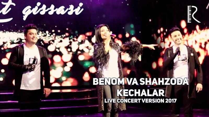 Benom guruhi va Shahzoda - Kechalar | Беном ва Шахзода - Кечалар (live concert version 2017)