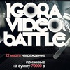 IGORA VIDEO BATTLE
