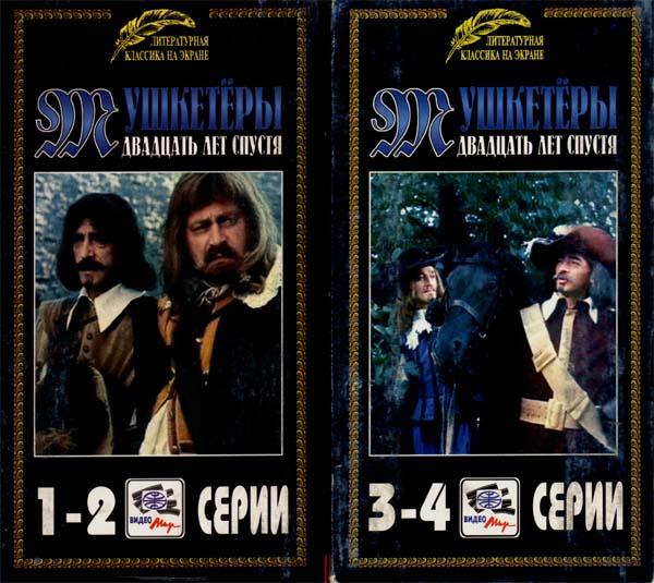 мушкетеры 20 лет спустя песни mp3:
