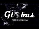 Маркетинг план Глобус Интерком | GLOBUS INTERCOM