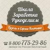Школа Заработка Рукоделием Гузель,Сергея Костына