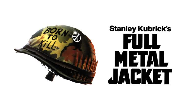 Цельнометаллическая оболочка (1987) FULL_METAL_JACKET (18)