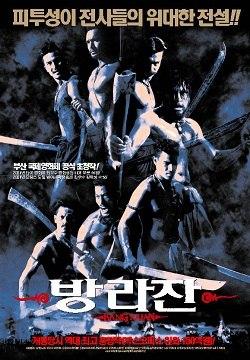 Воины джунглей (2010)