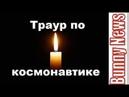 Космонавтика в России- Это печально, Путин сливает Российскую Федерацию Китаю