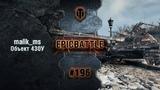 EpicBattle #196: malik_ms / Объект 430У [World of Tanks]