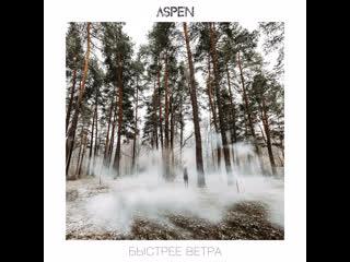 Aspen - быстрее ветра (teaser)