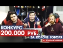 200.000 рублей за КОРОЧЕ ГОВОРЯ  КОНКУРС #ROOMFACTORYBATTLE