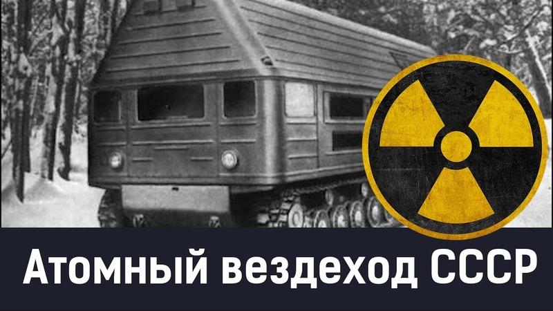 АТОМНЫЙ ВЕЗДЕХОД СССР atomic all-terrain vehicle