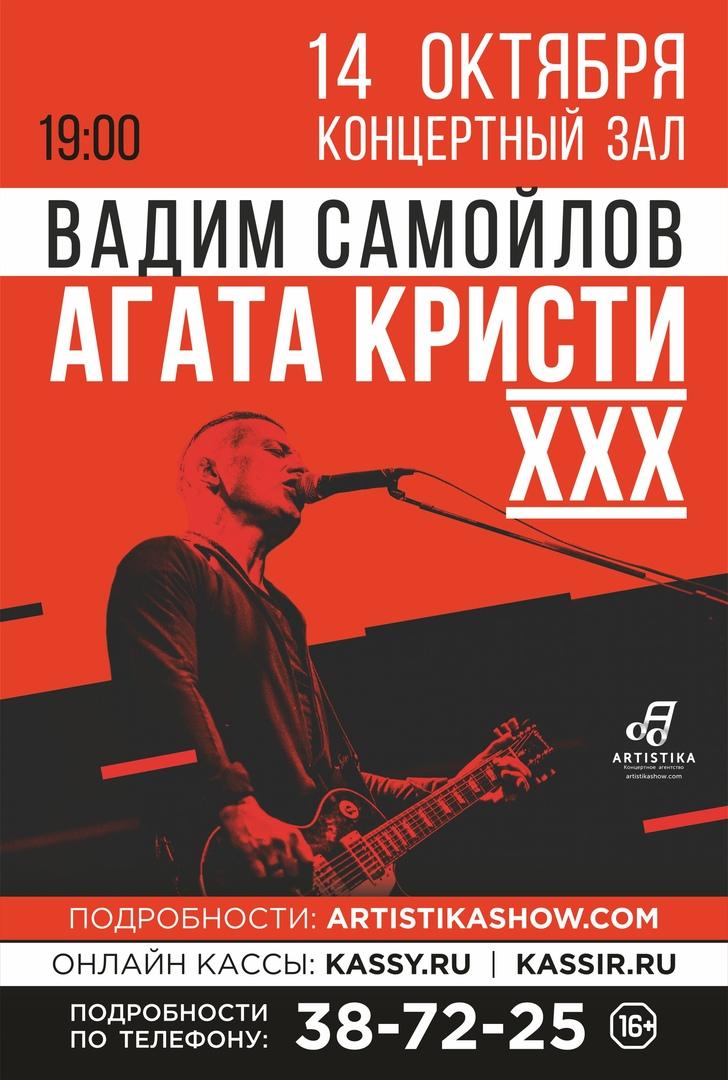 Афиша Омск 14 октября 2019/ ВАДИМ САМОЙЛОВ / Омск