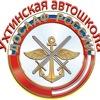 Ухтинская автошкола ДОСААФ России