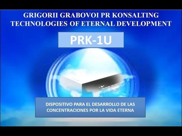 PRK 1U presentación