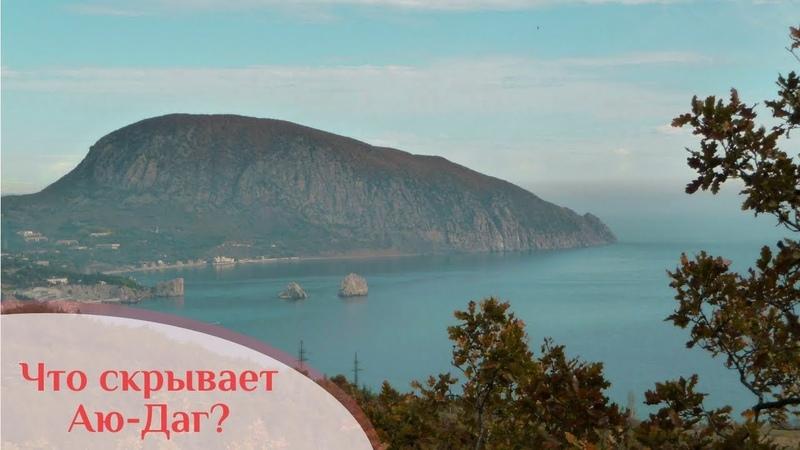 Что скрывает Медведь гора или Аю Даг в Крыму