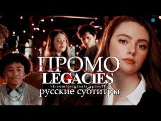НАСЛЕДИЯ | Официальный трейлер к первому сезону Наследия РУССКИЕ СУБТИТРЫ