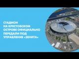 Стадион на Крестовском острове официально передали под управление «Зенита»