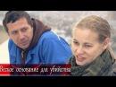 детектив Веское основание для убийства фильм стильный динамичный и захватыва