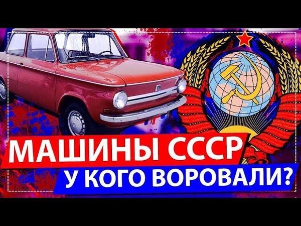 СОВЕТСКИЕ АВТОМОБИЛИ КОПИРОВАЛИ С ЗАПАДА (feat. marazm)   Инквизитор Махоун