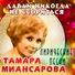 Тамара Миансарова - Город спит