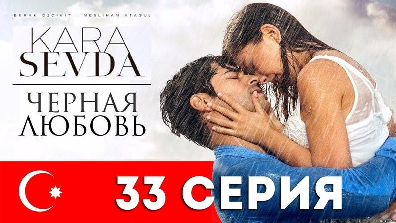 Черная любовь. 33 серия. Турецкий сериал на русском языке