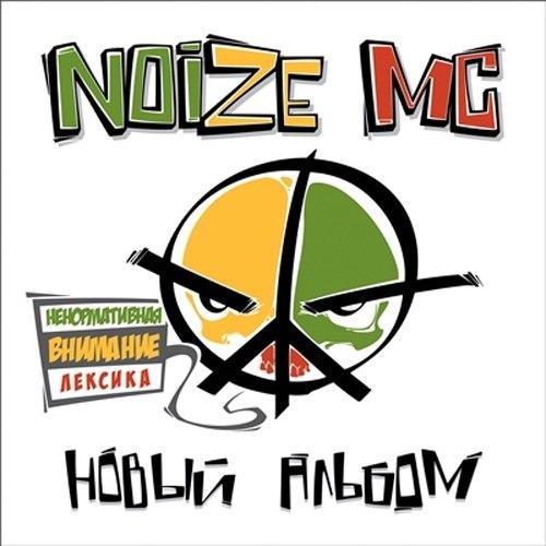 Noize Mc трекография скачать торрент - фото 5