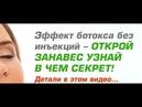 ОМОЛОДИТЬ ЛИЦО ЭТОЙ МАСКОЙ БЕЗ ИНЪЕКЦИЙ 11.10.2018
