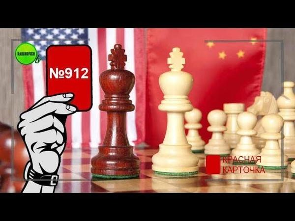 Мир на грани торговый войны. Что ждет нас, – Красная карточка №912 [русс. 24.05.2019]