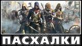 Пасхалки в Assassin's Creed - Unity Easter Eggs