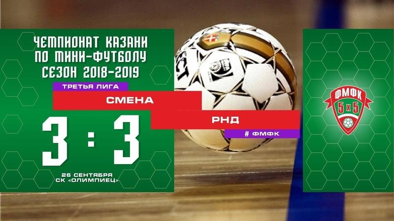 ФМФК 2018/19. Третья лига. Смена - РНД. 3:3 (1:2)