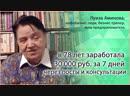 Луиза Аминова: за 1 неделю через посты заработала 30 тыс.руб.