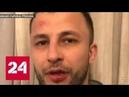 Арестован киллер, убивший секретаря Деда Хасана - Россия 24