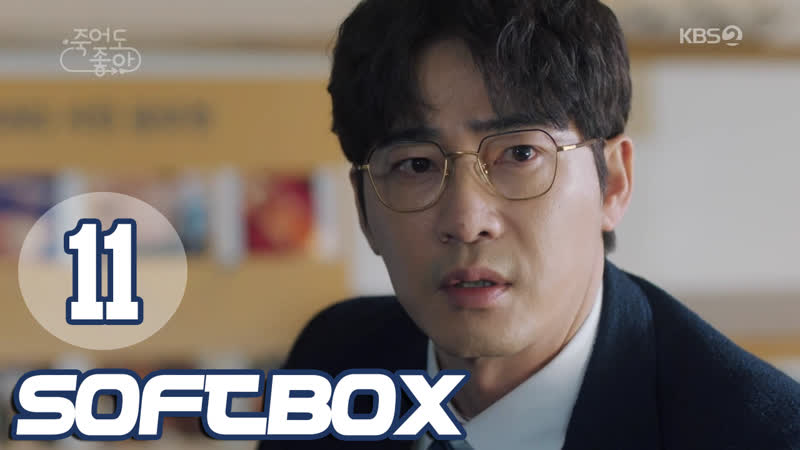 [Озвучка SOFTBOX] Буду счастлива, если вы умрете 11 серия
