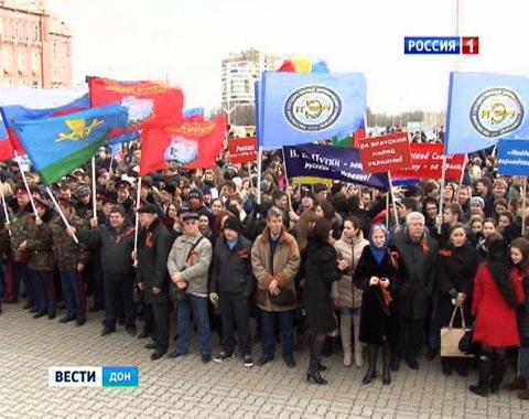 Митинг в поддержку Украины собрал 11 тысяч жителей Ростова