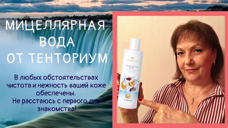 Мицеллярная вода ТЕНТОРИУМ®