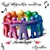 Логотип Клуб творческой молодёжи г.Рославля