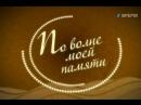 ☭☭☭ По Волне Моей Памяти - Марина Капуро и Юрий Берендюков (фолк-группа «Яблоко») ☭☭☭