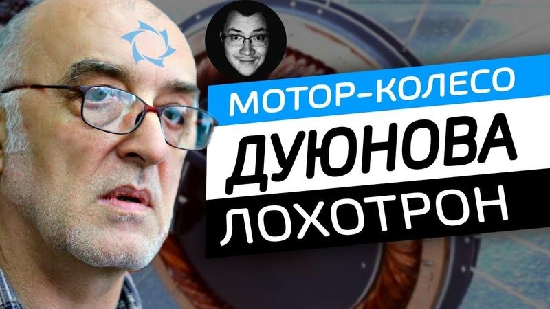 Мотор-колесо Дуюнова РАЗОБЛАЧЕНИЕ – ЧЁРНЫЙ СПИСОК 68 [ФИЛЬМ]