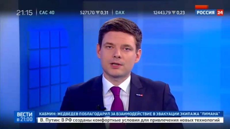 Новости на Россия 24 • В Париже ограблена квартира премьер-министра