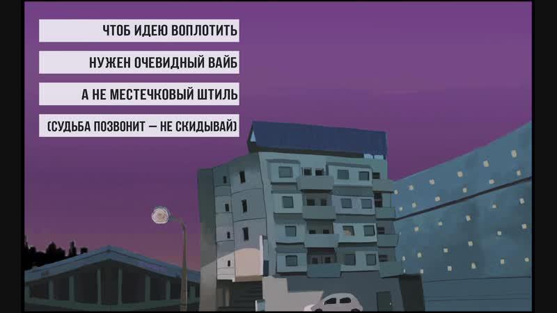 Эрнесто Заткнитесь – Ебеня (What a feeling) feat. TPL текстовое видео